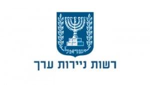 לוגו של רשות ניירות ערך